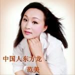 中国人 东方龙 (单曲)详情