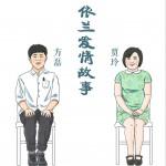 依兰爱情故事 (单曲)详情