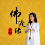 佛渡缘 (单曲)