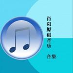 肖阳原创音乐合集 (EP)详情