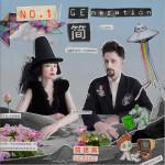 简 Generation (EP)详情