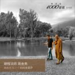 周金亮1000首歌系列四:佛曲系列(一) 妈妈是菩萨详情