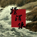 蹚浑水 (单曲)详情