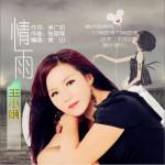 情雨 (单曲)详情