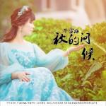 秋的问候 (单曲)详情