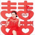 中国喜 (单曲)详情