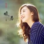 暖春 (单曲)详情