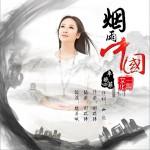 烟雨中国 (单曲)详情