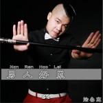 男人好累 (单曲)详情