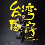 台湾囝仔详情
