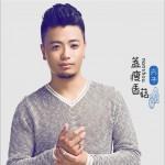 蓝瘦香菇 (单曲)详情