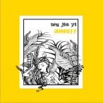 清纯的日子 (单曲)详情