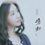 凉秋 (单曲)详情