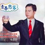青春憨客·梦想在燃烧 (单曲)详情