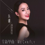 We Can Fly (单曲)详情