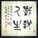 戏说人生 (EP)详情