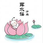 露水谣 (单曲)详情