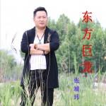 东方巨龙(单曲)详情