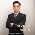 The Dance of Raindrops (单曲)详情