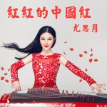 红红的中国红 EP详情