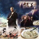 饺子 (单曲)详情