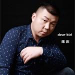 Dear Kid (单曲)详情