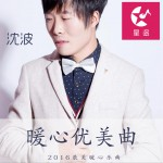 暖心优美曲 (EP)详情