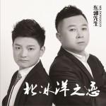 北冰洋之恋(单曲)详情