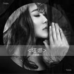 塔娜(单曲)详情