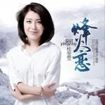 烽火恋 (单曲)详情