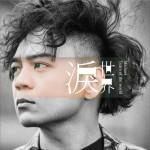 泪世界 (单曲)详情