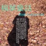 枫叶童话 (单曲)详情