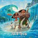 海洋奇缘(中文版) 电影原声带