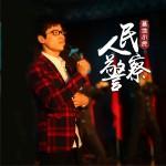 人民警察 (单曲)详情