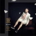 重生 (EP)详情