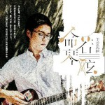 命若琴弦 (EP)