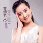 春节老人落下闳 (单曲)详情
