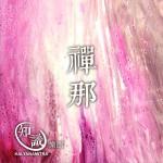 禅那 (单曲)详情