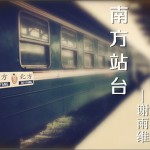 南方站台 (单曲)详情