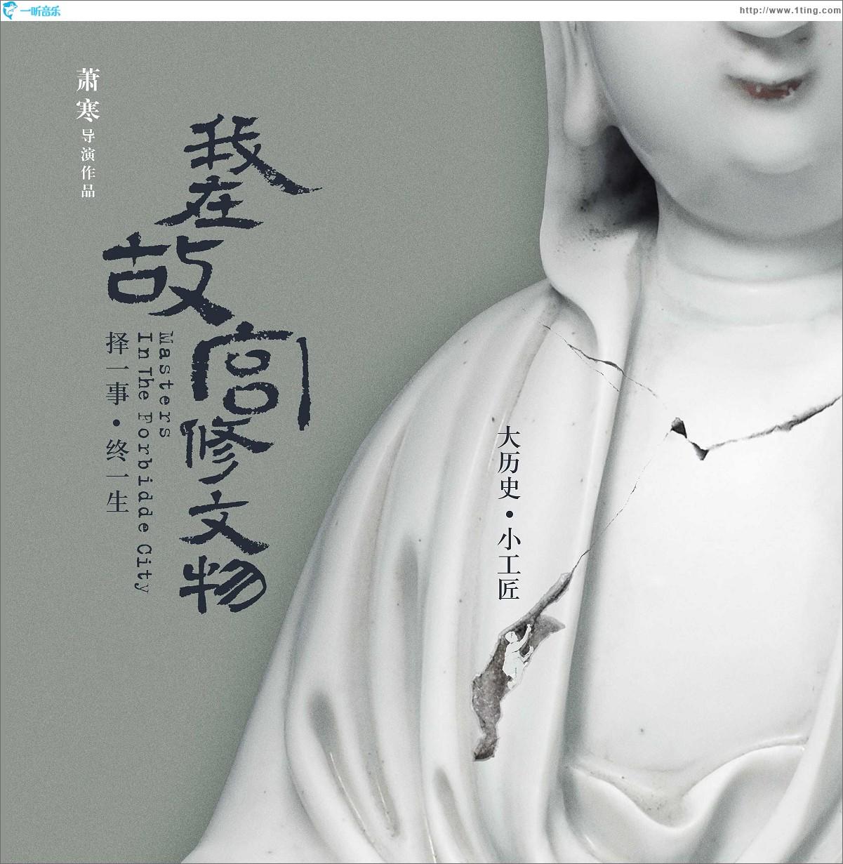 专辑封面:我在故宫修文物 电影原声带