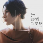 free & unafaid 自由与勇敢 (单曲)