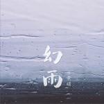 幻雨 (单曲)详情