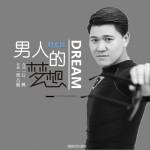 男人的梦想 (单曲)详情
