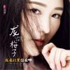 龙梅子 - 我在北京你在哪 试听