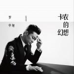 卡农的幻想 (单曲)详情
