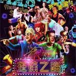 狂蒲之路 OST (EP)