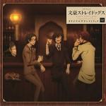 TVアニメ「文豪ストレイドッグス」オリジナルサウンドトラック02详情