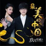 最美的中国 (单曲)详情