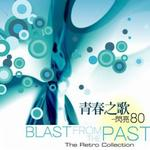 青春之歌 闪亮80 Blast From the Past - The Retro Collection详情