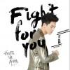 王以纶 Fight For You 试听